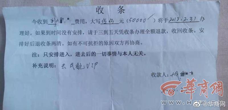 """【支付宝抢红包】_西安家长花34万给龙凤胎办上学被骗,""""学托""""已被警方控制"""