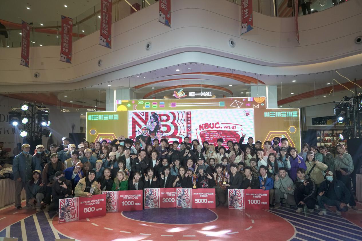 牛转乾坤!2021宁波市首届高校街舞联赛圆满落幕