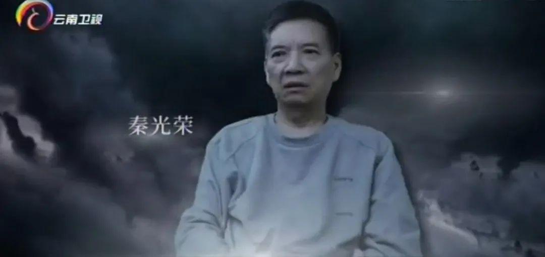 """""""地下组织部长""""交代:最早给云南分帮派的,是秦光荣!"""