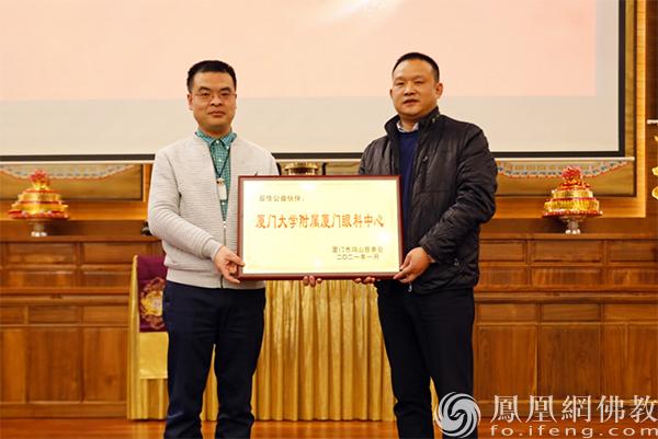 颁发最佳公益伙伴称号(图片来源:凤凰网佛教 摄影:鸿山慈善会)