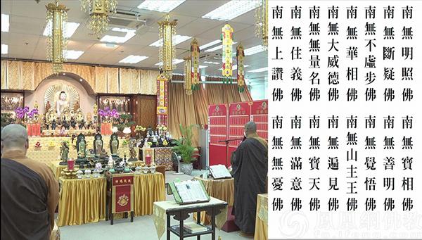 网上直播界面(图片来源:凤凰网佛教 摄影:果亮)