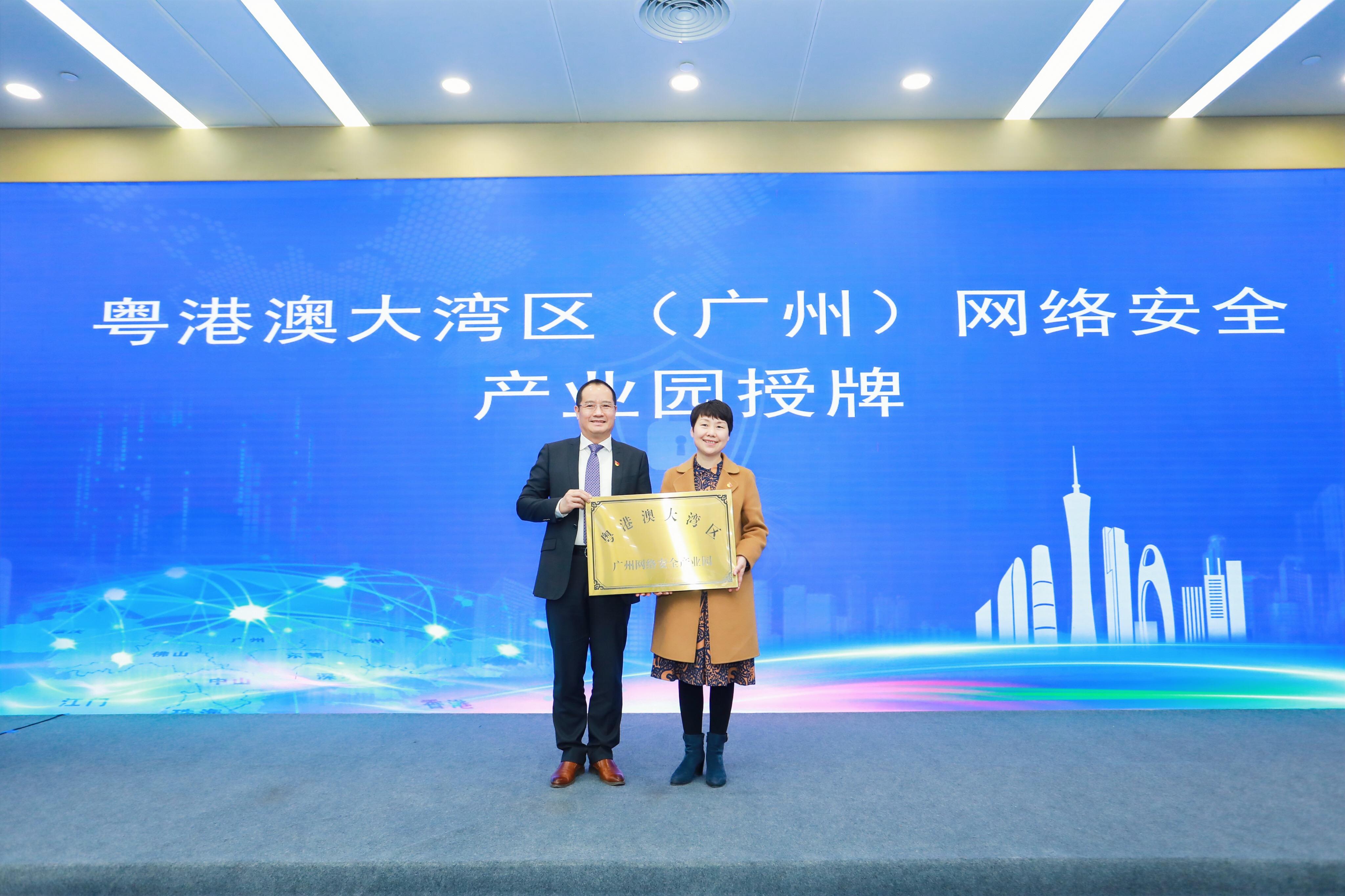 粤港澳大湾区(广州)网络安全产业园正式授牌