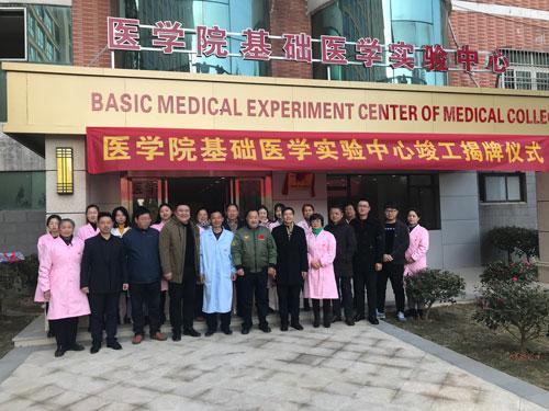 南昌理工学院医学院基础医学实验中心竣工揭牌