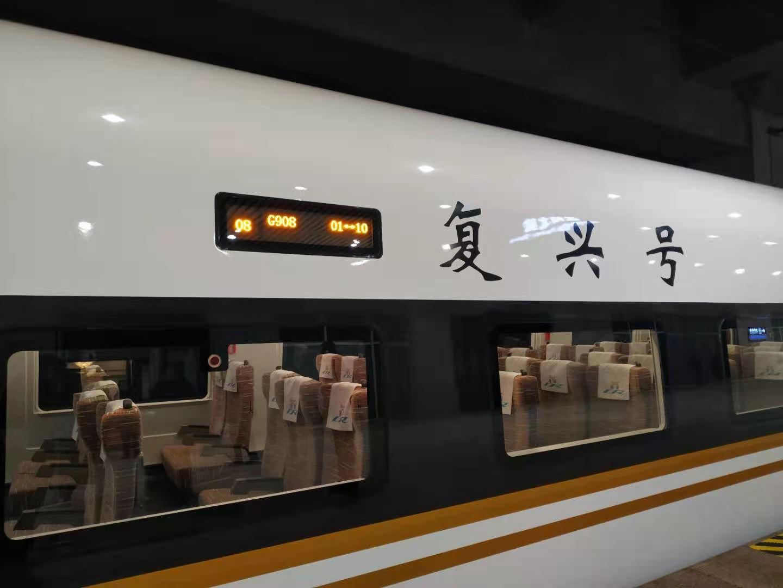 京哈高铁沈阳北站首发车开行