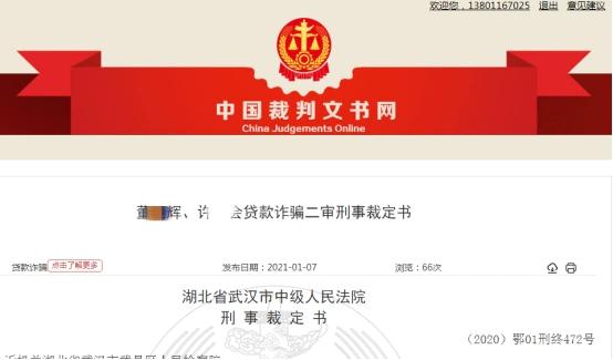 湖北消金公司被骗贷253万元 其大股东系湖北银行