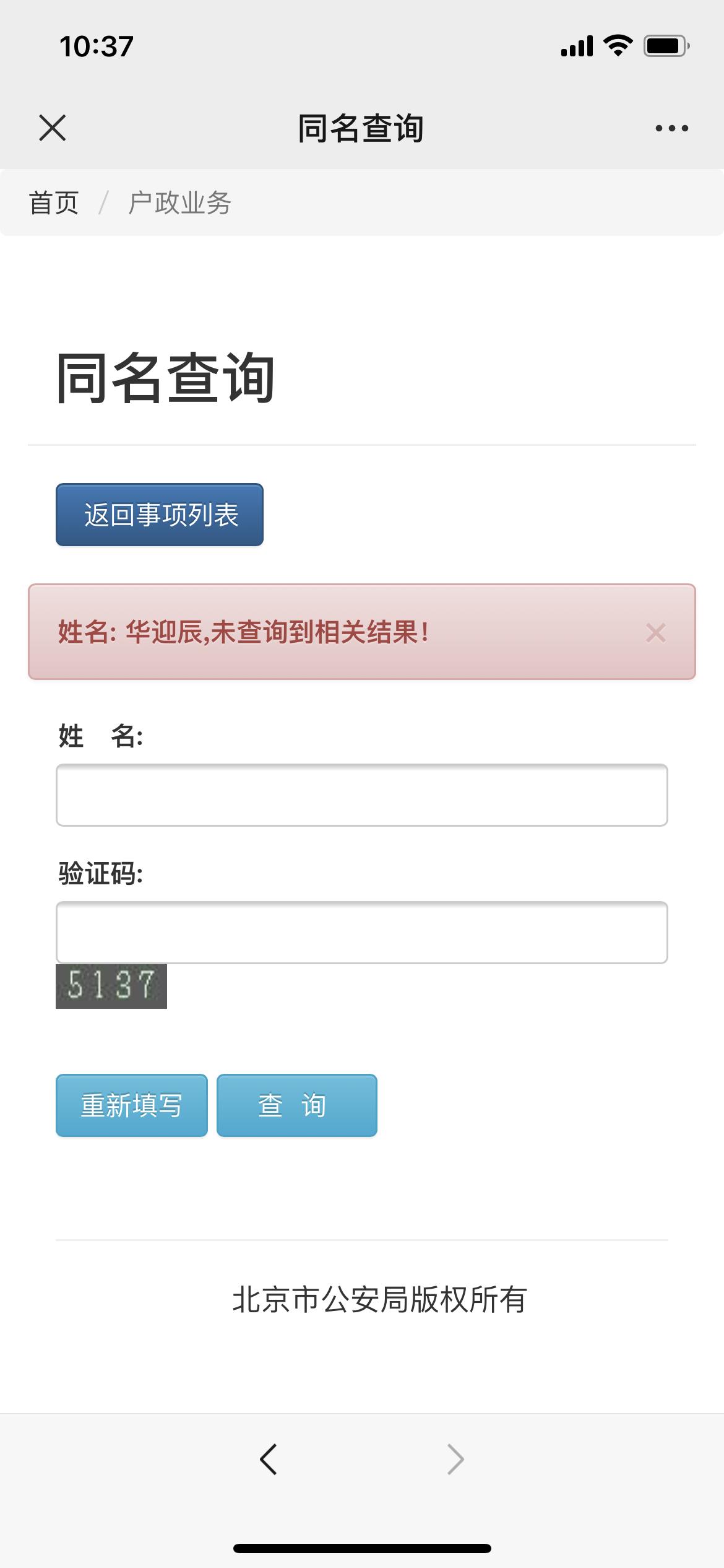 华晨宇张碧晨被传隐婚生子,孩子名字也曝光?