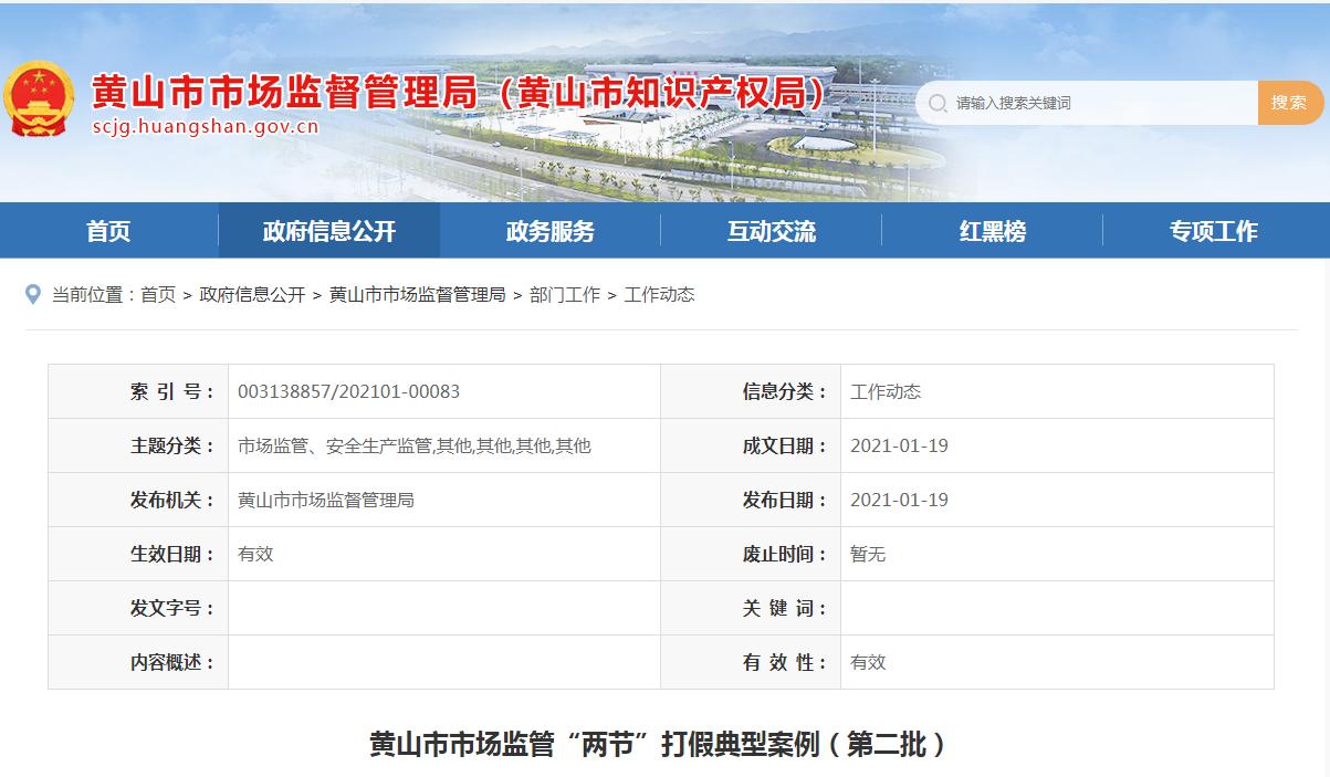 """黄山通报""""两节""""打假典型案例 涉及发布违法广告等"""