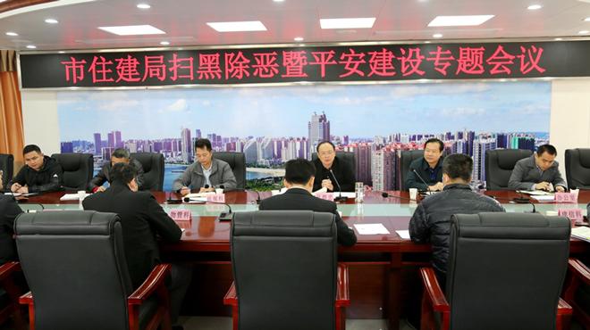 湛江市住建局召开扫黑除恶暨平安建设专题会议