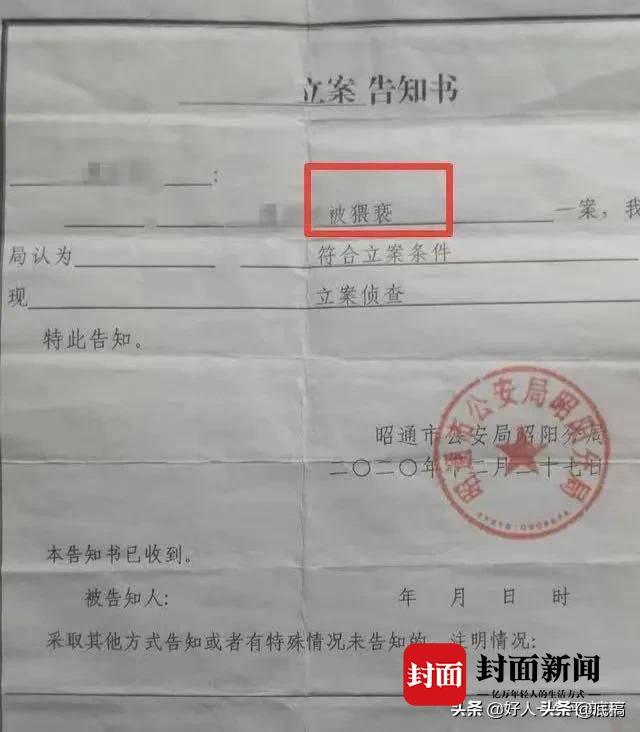 """昭通7岁女童疑遭猥亵 嫌疑人未锁定 家属称""""校方怀疑我们敲诈"""""""