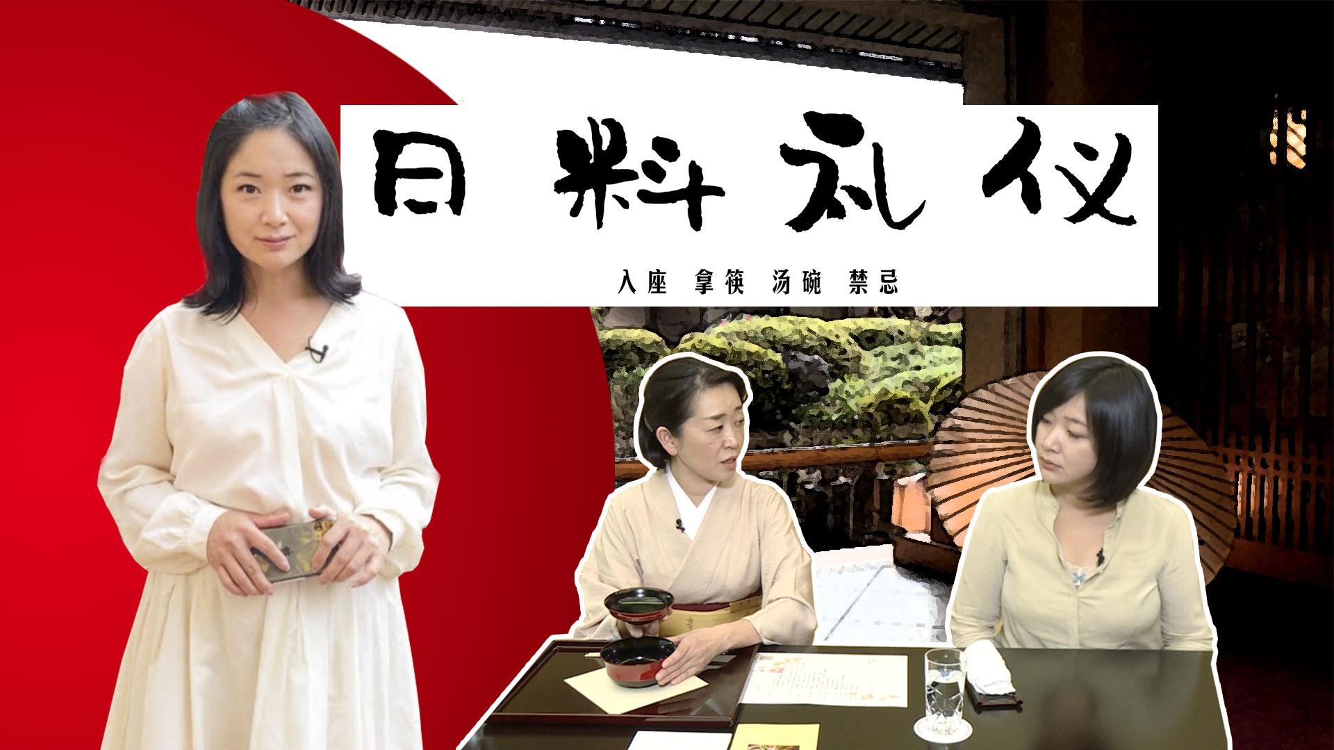 吃日料注意哪些礼仪?拿放筷子竟需要六个步骤