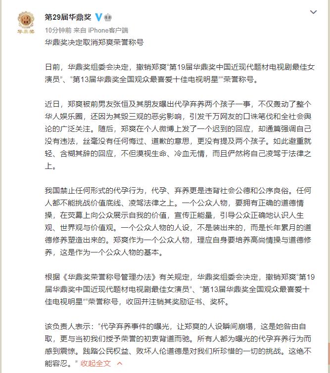 华鼎奖决定取消郑爽荣誉称号