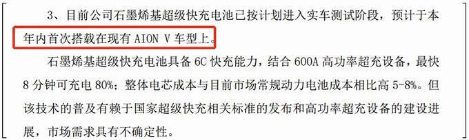 广汽埃安V将推新车型 充电10分钟最多能跑300km-图1