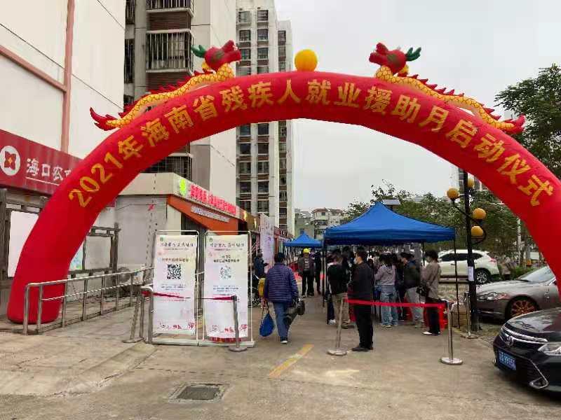 2021年海南省残疾人就业援助月专场招聘会在海口成功举办