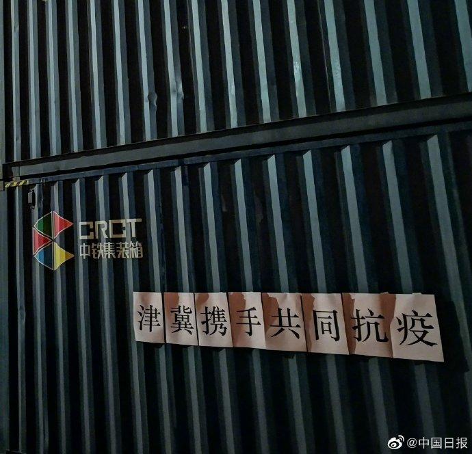 超1000吨方便面专列从天津出发驰援河北