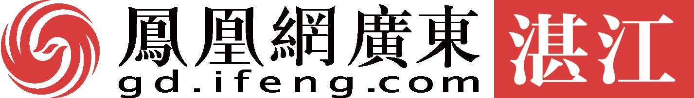 凤凰网广东湛江