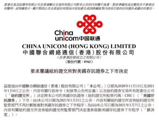 中国三大运营商发声!要求纽交所复议退市决定