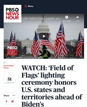 "PBS:在拜登就职前,""旗帜场""的点亮仪式纪念美国各州和领土地区"