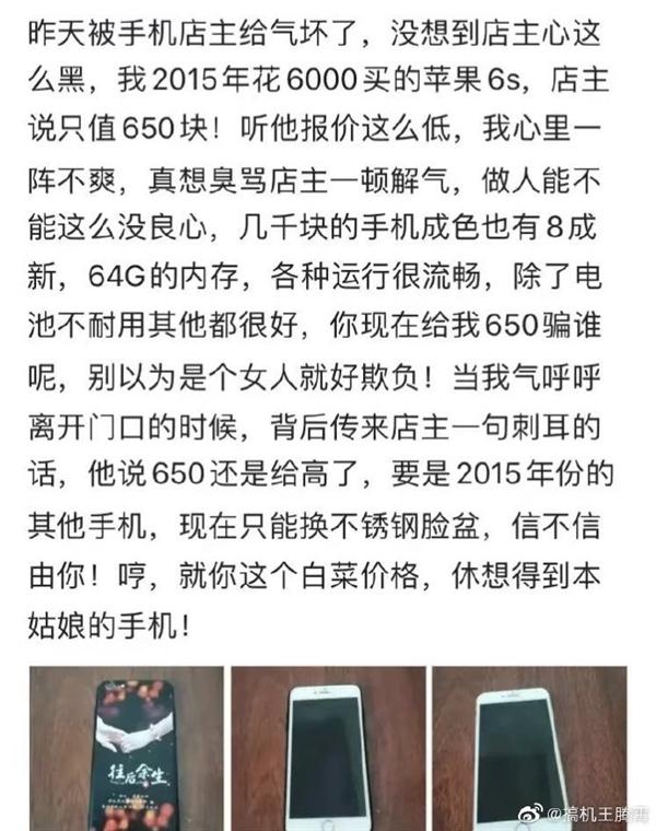 5年前6000块买iPhone 6s现在二手只值650块:女果粉不