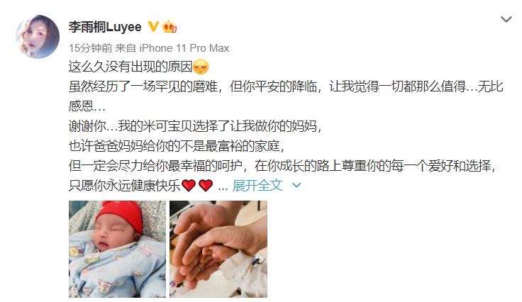 薛之谦前女友李雨桐宣布当妈!男友是上戏毕业演员