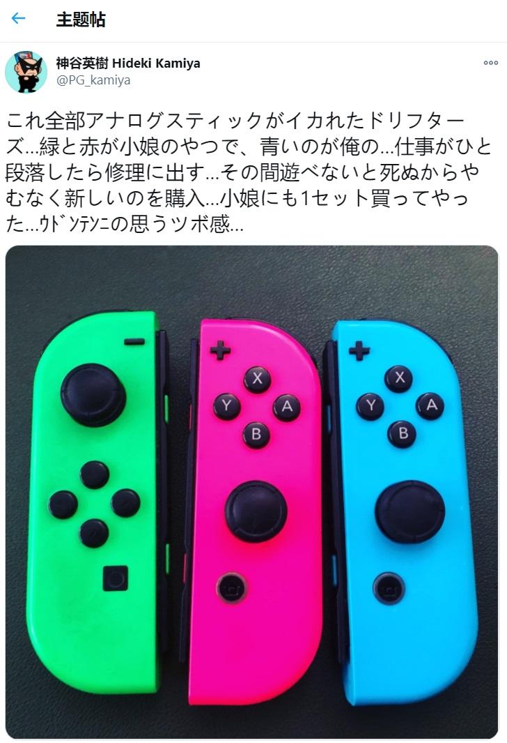 《鬼泣》制作人神谷英树吐槽任天堂Switch :3个