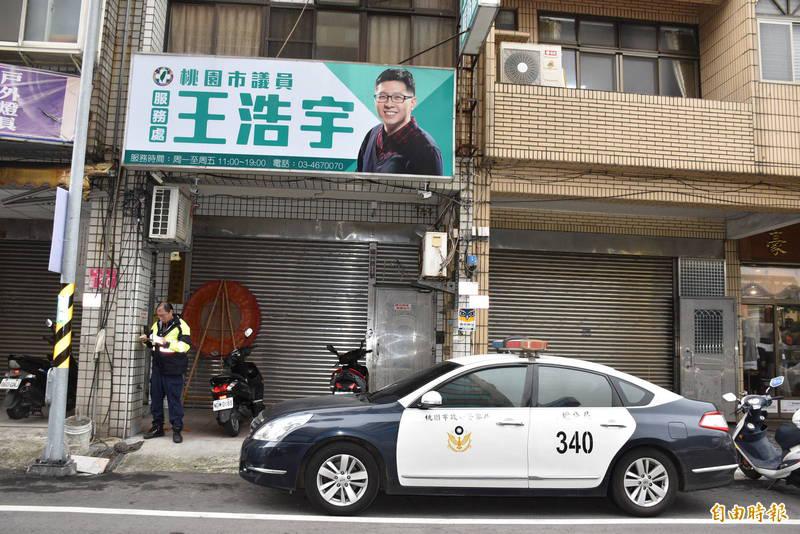 """17日,王浩宇服务处门口有警方戒护。图自""""自由时报"""""""