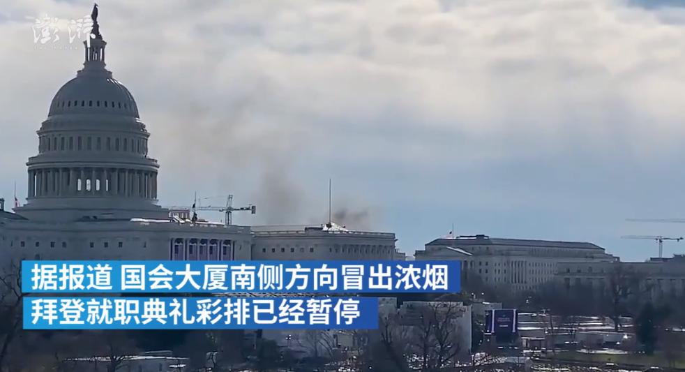 美国会大厦附近冒出浓烟,拜登就职典礼彩排紧急叫停
