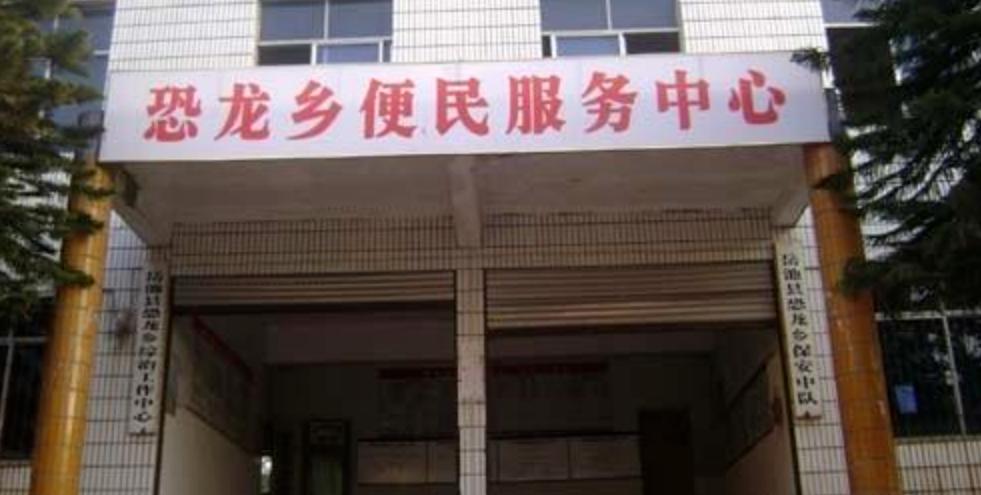 恐龙乡位于四川省广安市岳池县城以南23公里处
