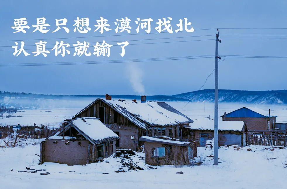 《【摩登登录地址】千万别去中国最北县城找北,压根找不到》