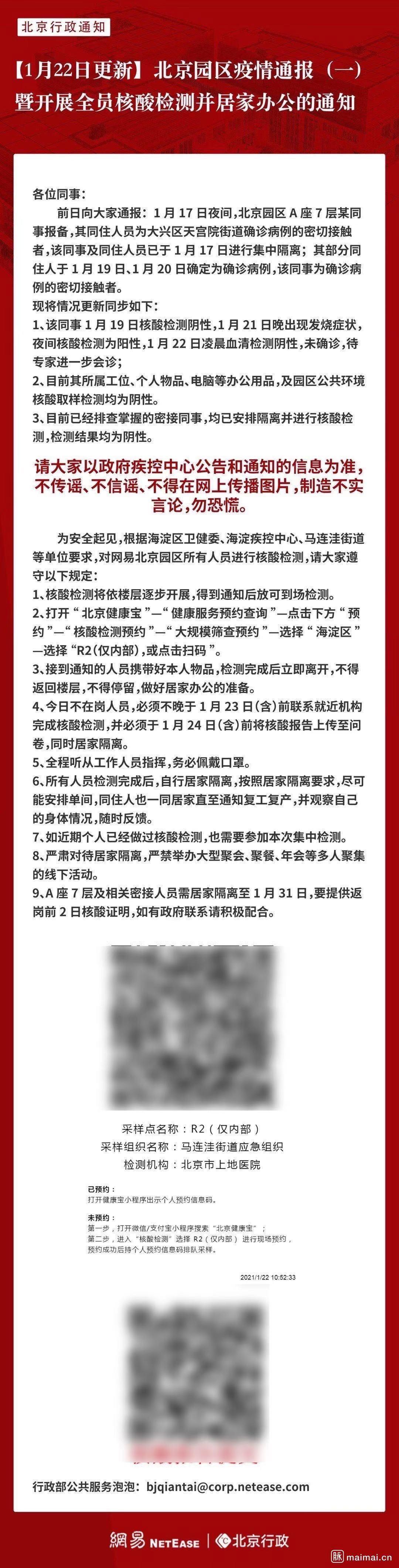网易北京一员工核酸检测阳性 公司通报全员核酸检测并居家办公