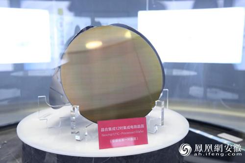 安徽省第一片晶圆