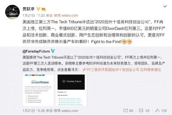 """贾跃亭:FF获评""""2020加州十佳高科技创业公司"""""""