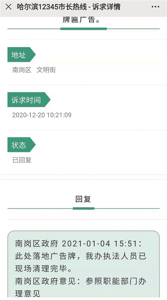 """投诉违建广告牌后被""""忽悠"""" 哈尔滨市文明街居民质疑城管(图2)"""
