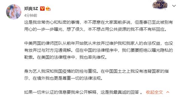 """郑爽回应""""代孕弃养"""" 透露屡屡拒绝以曝光隐私的勒索"""