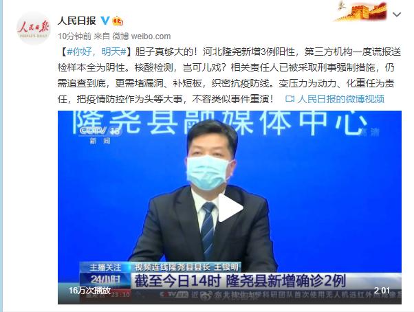 人民日报评河北第三方检测机构谎报检测结果:岂可儿戏?要追查到底