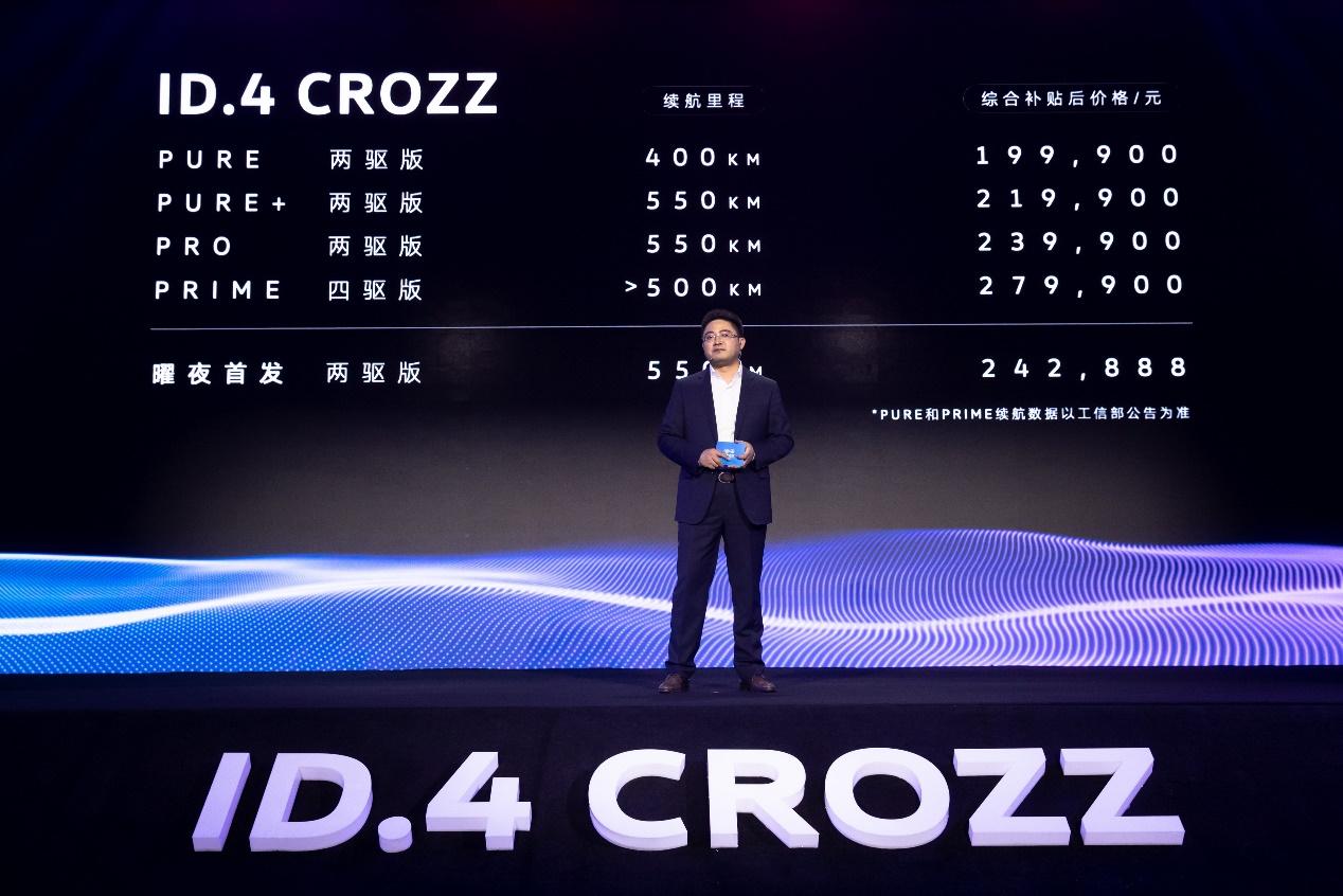 一汽-大众ID.4_CROZZ正式开启预售:19.99万元起!