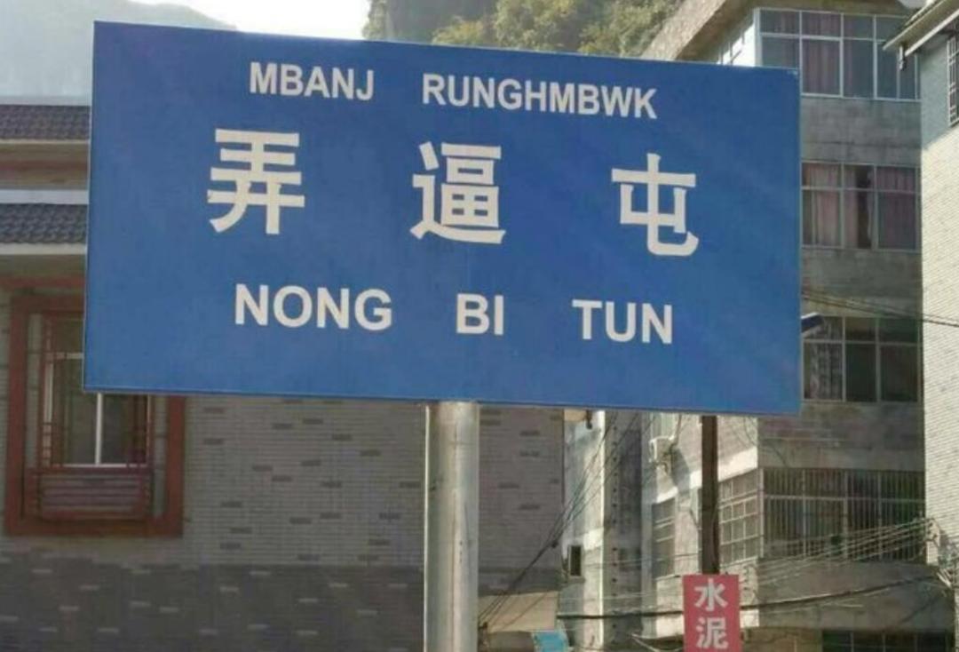 在全国最真诚的地名面前,没有人能保持严肃