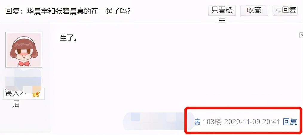 张碧晨被曝给孩子上户口,爸爸是华晨宇,网友:郑爽之后什么都信
