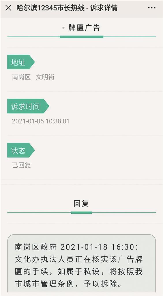 """投诉违建广告牌后被""""忽悠"""" 哈尔滨市文明街居民质疑城管(图3)"""