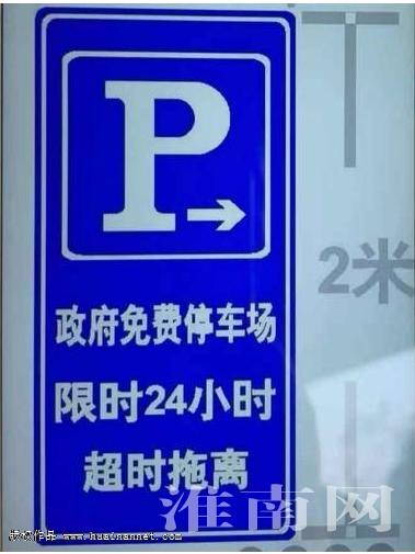 淮南:长期占用临时停车泊位车辆被交警拖移清理
