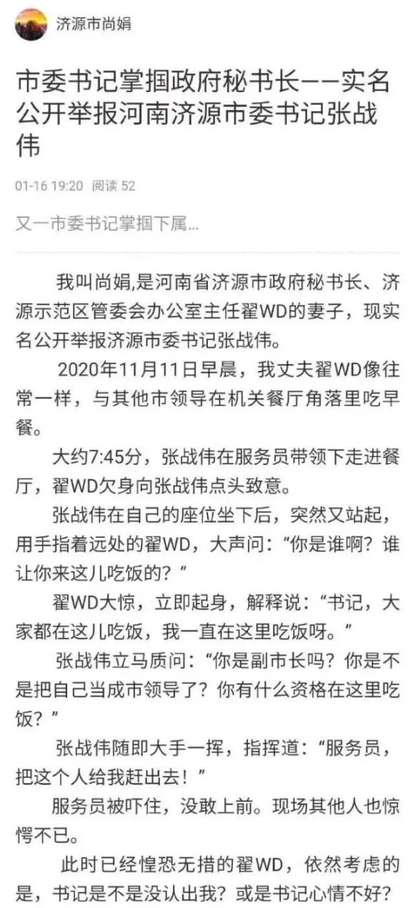 【降龙之剑online】_河南济源市委书记被举报掌掴市政府秘书长 当事人回应