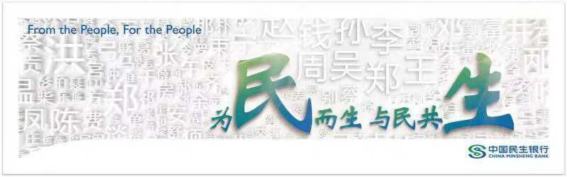 """民生银行宁波分行:以客户为中心,打造""""懂你的银行"""""""