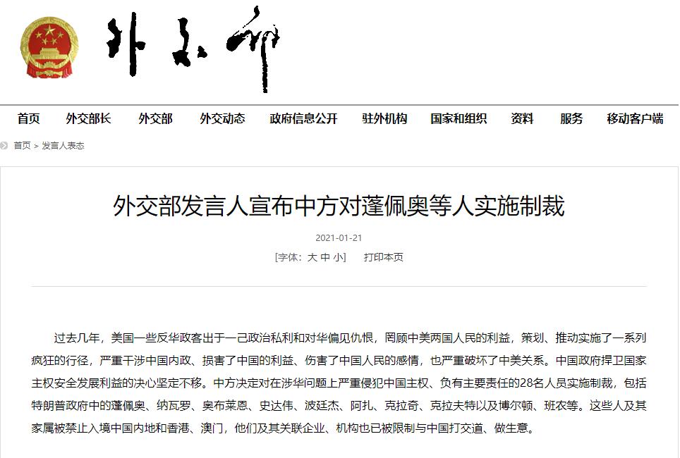 中方凌晨宣布对蓬佩奥、克拉夫特等28人实施制裁
