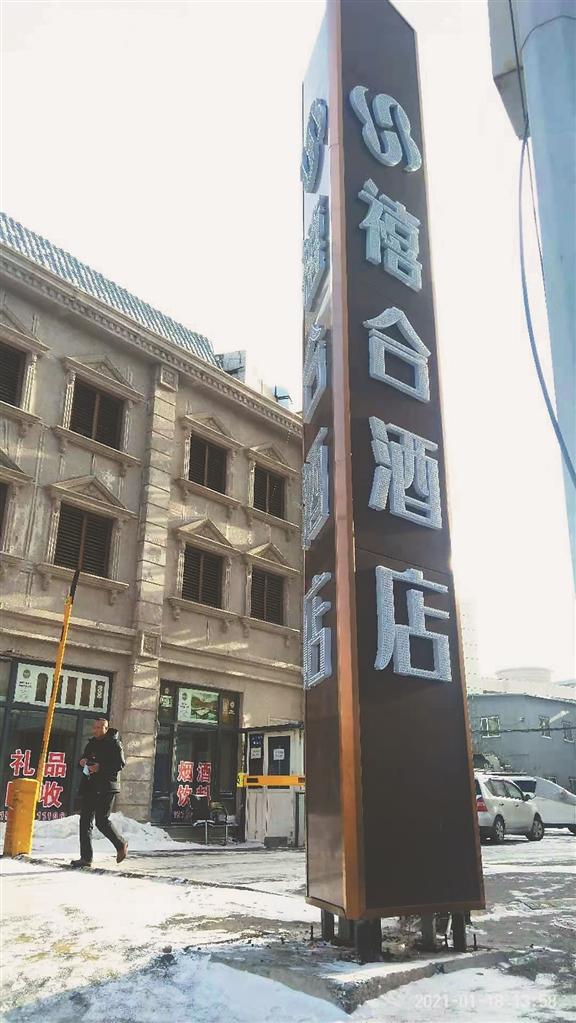 """投诉违建广告牌后被""""忽悠"""" 哈尔滨市文明街居民质疑城管"""