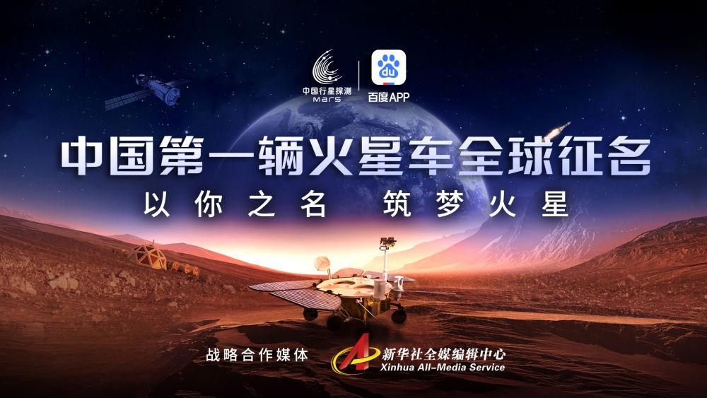 前十强诞生,中国首辆火星车命名开启网络投票