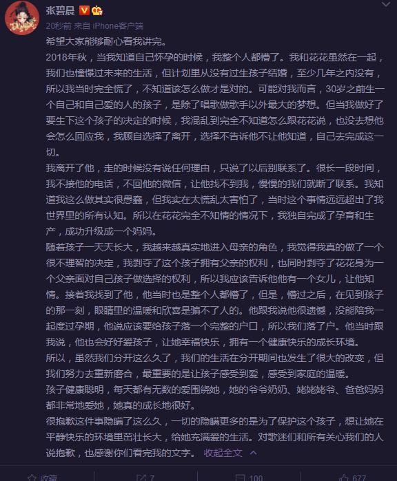 华晨宇承认与张碧晨未婚生女 将共同抚养