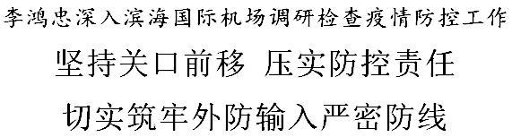 李鸿忠:坚持关口前移,压实防控责任,切实筑牢外防输入严密防线