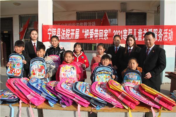 """宁陵县法院开展""""把爱带回家""""2021寒假儿童关爱服务活动"""
