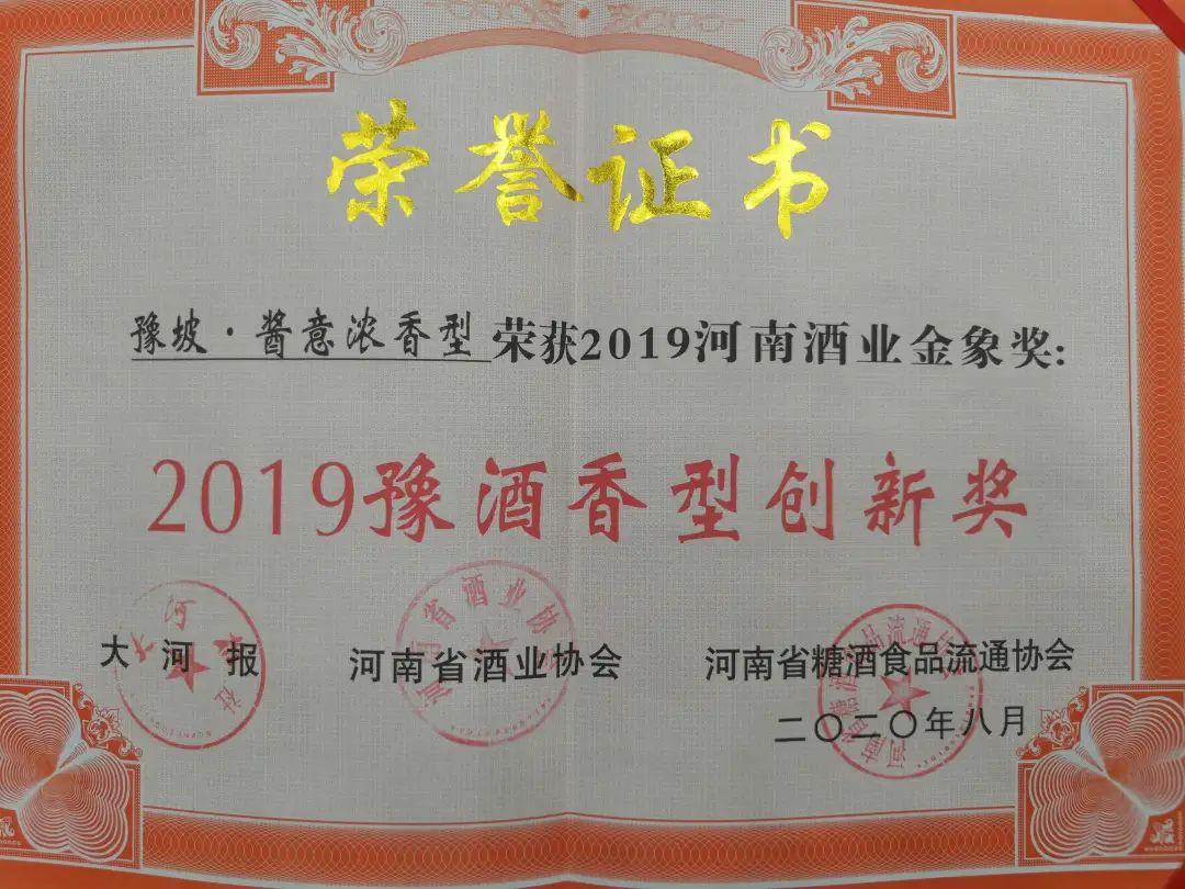 """豫坡酒业于华伟荣获河南省""""最美豫酒工匠""""称号"""