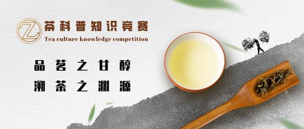 """匠茶工坊举办了为期8天的""""问鼎——一站到底""""首届茶文化知识竞赛活动。"""