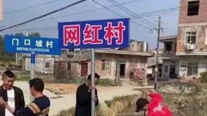 """广西博白""""网红村""""被摘牌,镇政府:反对低俗,支持正能量"""